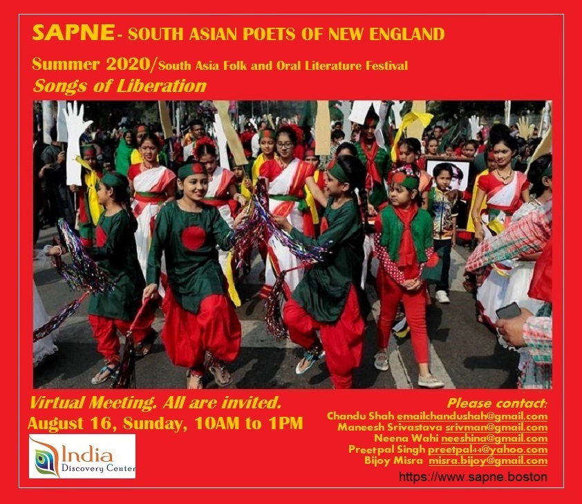 August 16th SAPNE flyer.jpg