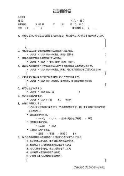 問診票JPG版(四訂版).jpg