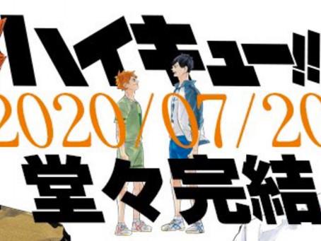 【ハイキュー!!】 2020年7月20日 完結!