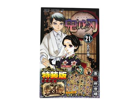 【鬼滅の刃】最新巻コミックス第21巻特装版買いました!特典レビュー・感想