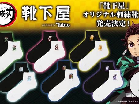 【鬼滅の刃】炭治郎、禰豆子が靴下に靴下屋プロデュースの「靴下」が発売決定!