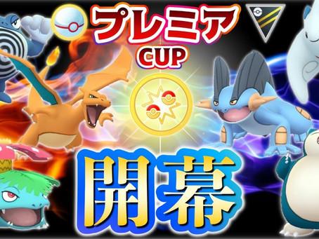 【Goバトルリーグ】プレミアカップ(CP2500以下)みんなの採用ポケモン!
