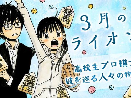 「3月のライオン」最高の漫画です!とりあえず観なきゃ!! 損は絶対にない!本田翼も絶賛!!!!