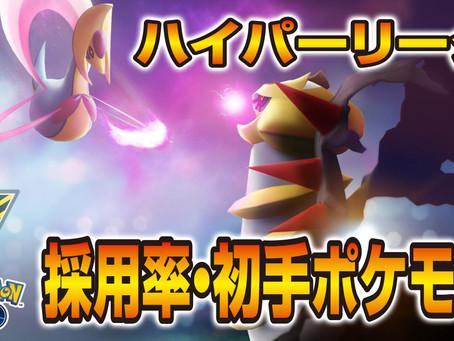 【GOバトルリーグ】ハイパーリーグポケモン採用率ランキング・初手ポケモンランキング!