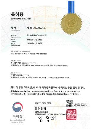 특허증_학습기반데이터처리시스템_부