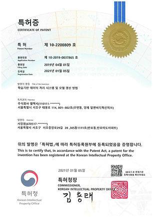 특허증_학습기반데이터처리시스템 미
