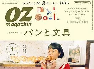 ozマガジン パン gochisou