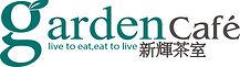 Garden cafe 2[4070].jpg