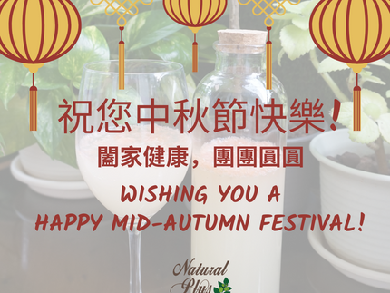 中秋節快樂! Happy Mid-Autumn Festival