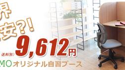 業界最安⁈プレモオリジナルキャレルデスクの販売を開始します。