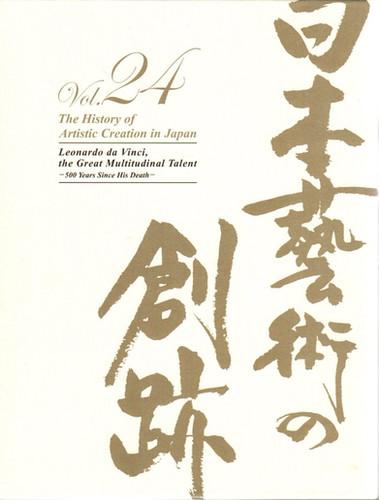 日本藝術の創跡24