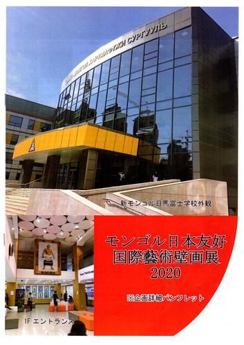 モンゴル日本友好国際芸術壁画展