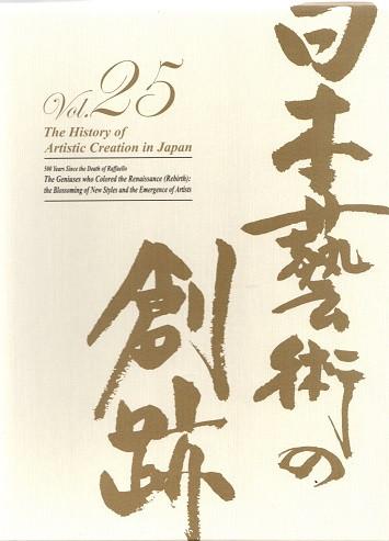 日本藝術の創跡25