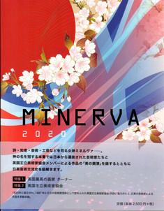 MINERVA 2020