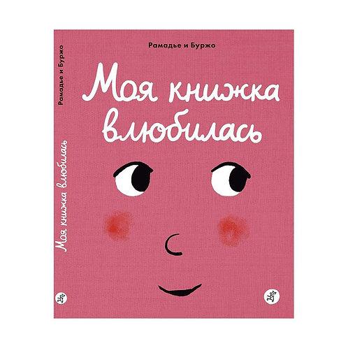 Моя книжка влюбилась. 2+