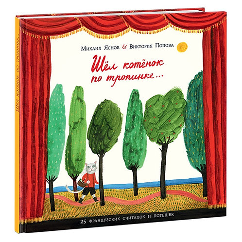 Шел котенок по тропинке. Французские стихи для детей