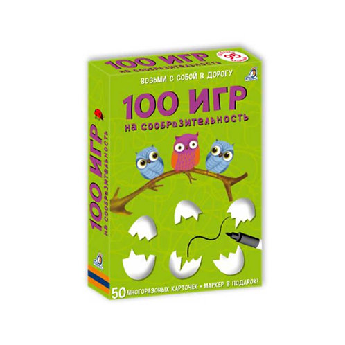 100 игр на сообразительность. 5+