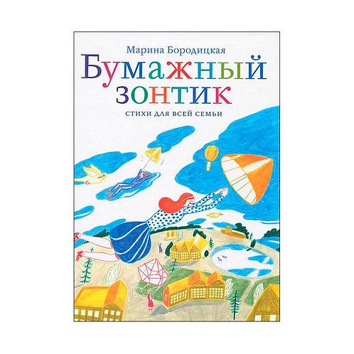 Бумажный зонтик. Марина Бородицкая. Книги для детей