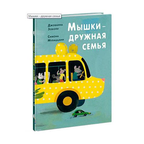 Развивающие книги для детей, Мышки дружная семья