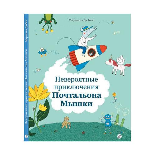 Невероятные приключения почтальона Мышки, Марианна Дюбюк