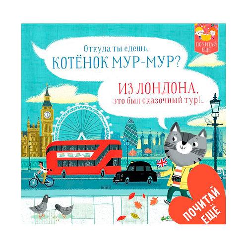 Котенок Мур-Мур в Лондоне, 2+