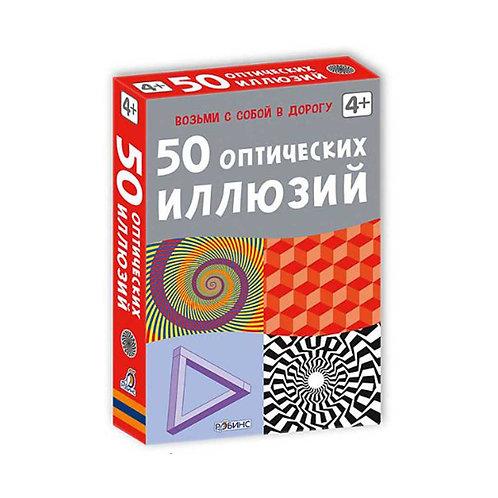 50 оптических иллюзий. 6+