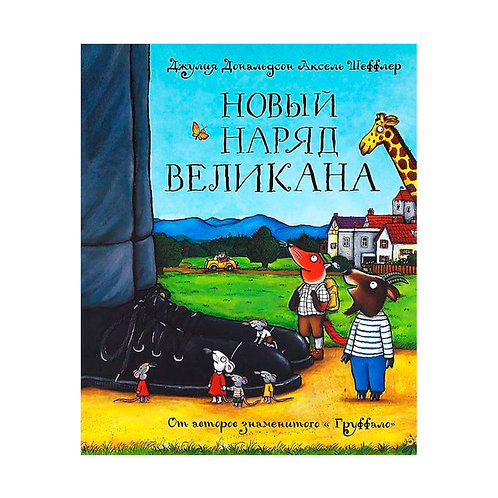 Новый наряд великана. Книги для детей от двух лет Джулии Дональдсон