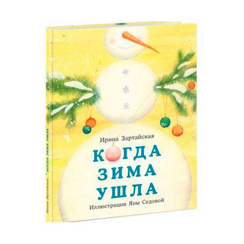 Когда зима ушла. Нигма. Новогодние книги для детей 3 лет