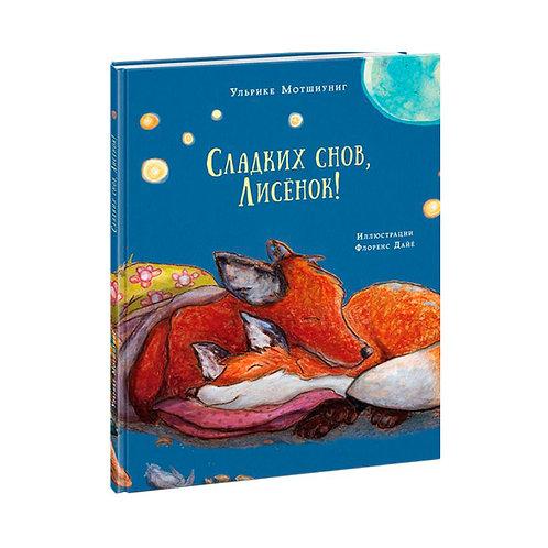 Сладких снов, Лисёнок! 3+