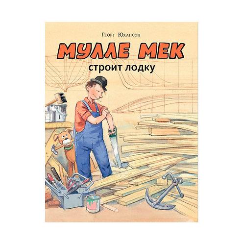 Мулле Мек строит лодку, 2+