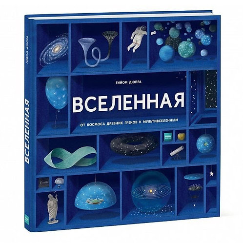 Вселенная. Манн Иванов Фербер