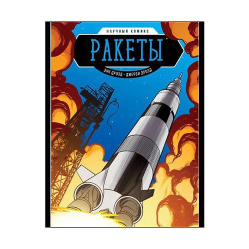 Ракеты. Научный комикс. 8+