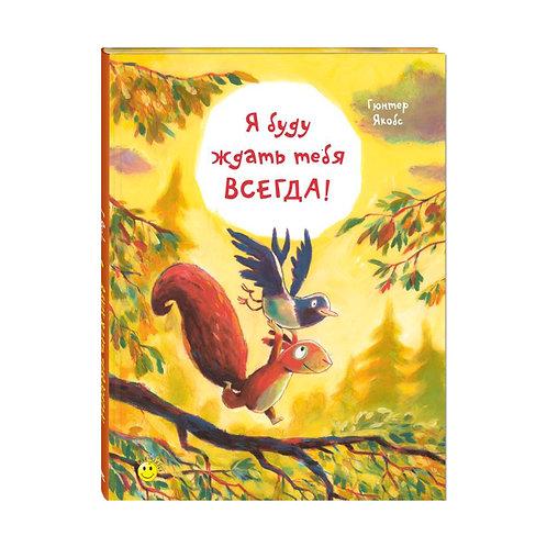 Энас книга, книги для детей про дружбу