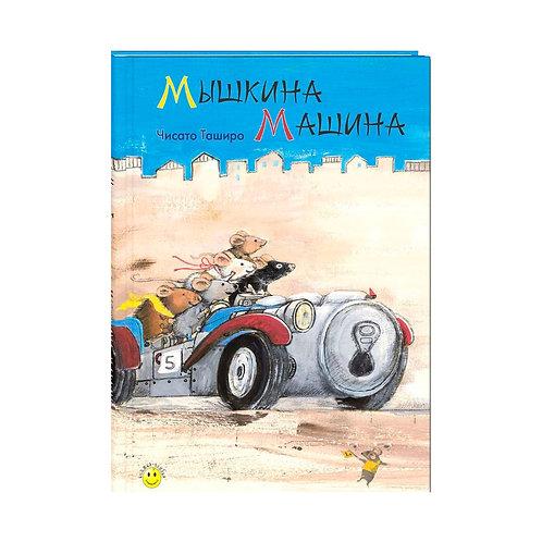 Мышкина машина, Энас книга, Книжка улыбка