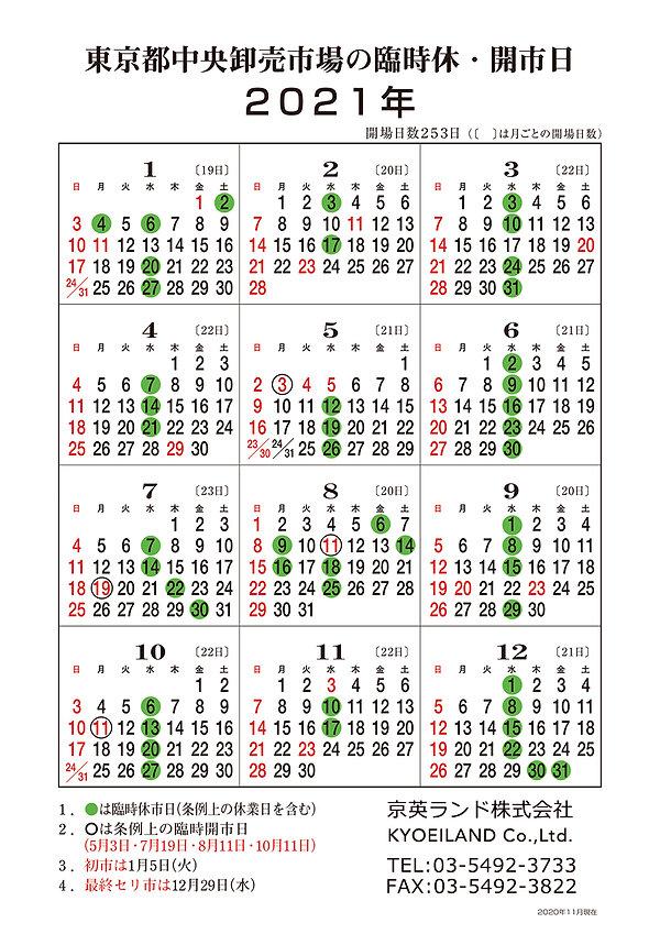 day_calendar2021-1.jpg
