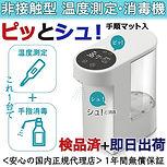 「コロナ対策」大人気販売中!非接触型検温 消毒機 ピッとシュ! ディスペンサー
