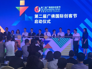 EcoWorth Tech participated in the 2nd Guangzhou-Foshan Technology and Innovation Conference