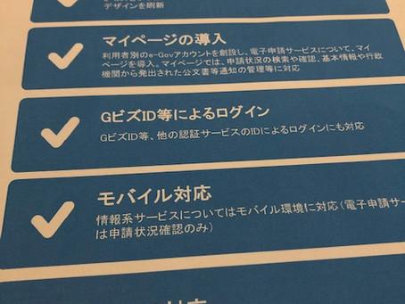 電子申請(e-Gov)のシステム更改