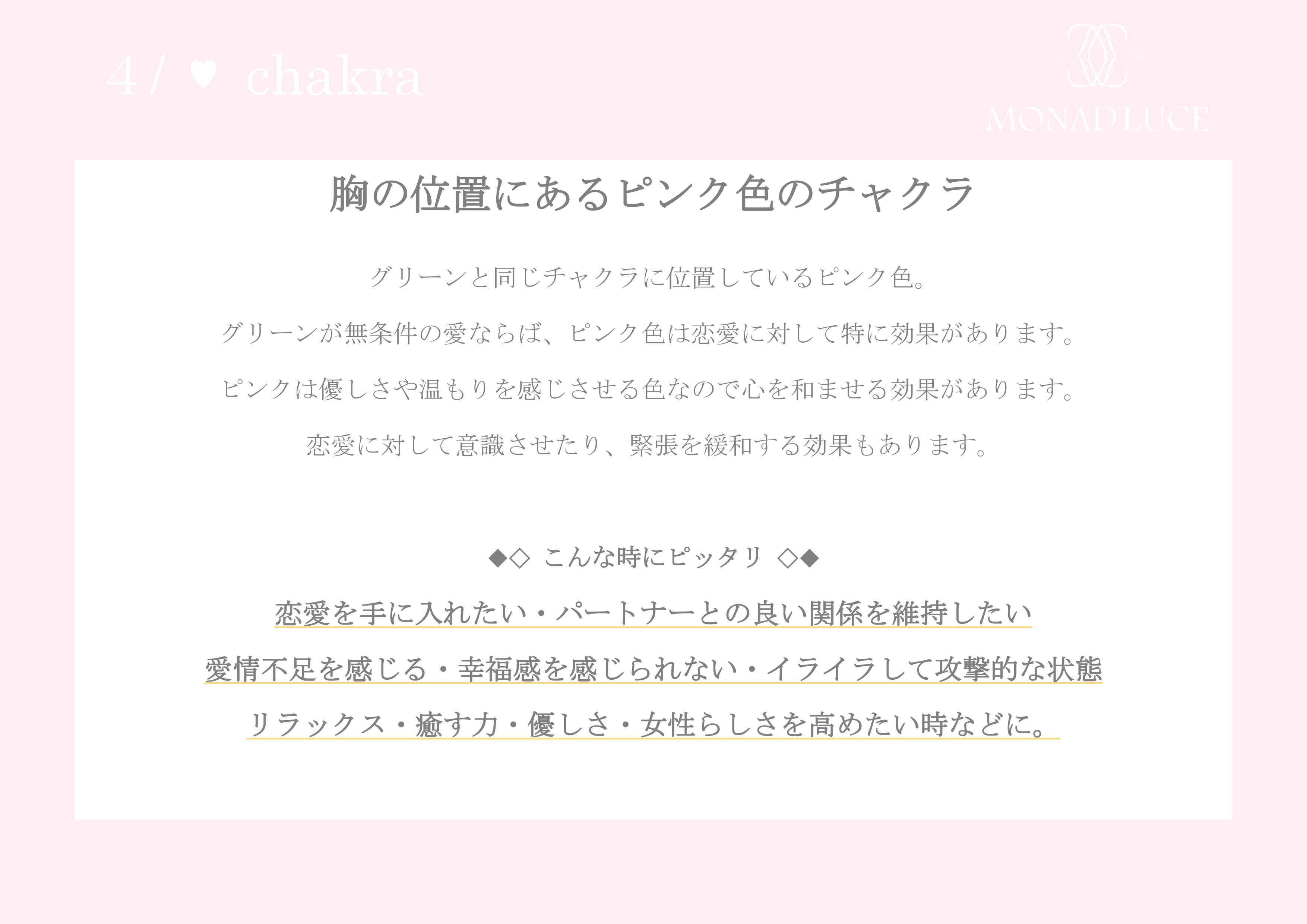 PINK・♡チャクラ