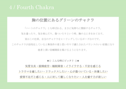 GREEN・4チャクラ