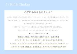 BLUE・5チャクラ