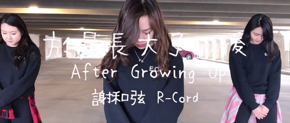 Eon 'R-Chord 謝和弦 - After Growing Up 於是長大了以後' Dance Cover Teaser