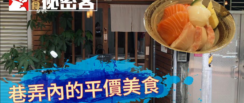 【祕密客】隱身捷運站巷弄內的平價日式食堂 | 台灣蘋果日報