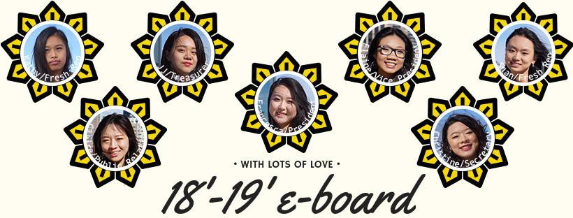 Eon Dance Troupe e-board 2019