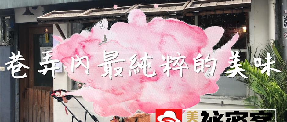 【祕密客】浪浪中途之家餐廳 享美食還可做愛心 | 台灣蘋果日報