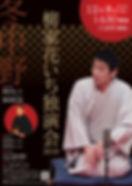 冬中野2019本チラ.jpg