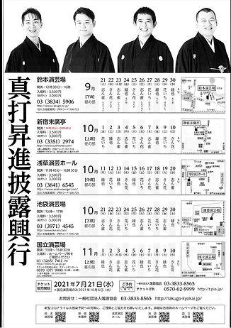 披露目裏面_末広亭時間変更.jpg