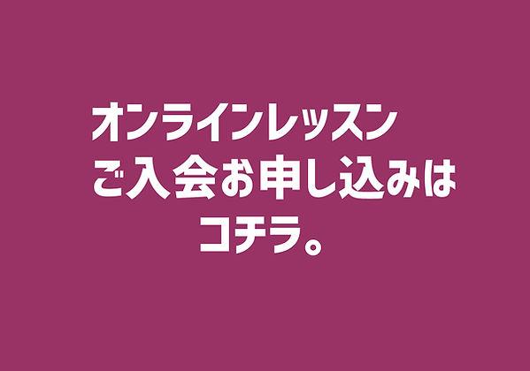 申込み.jpg