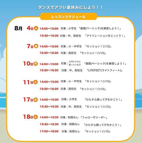 夏休み2.jpg
