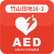 AEDバナー 竹山16-2団地管理組合法人
